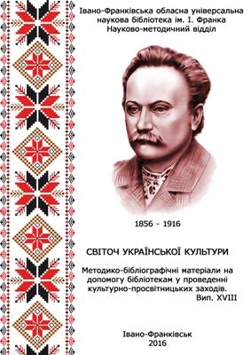 Світоч української культури